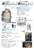 【エア式バキュームクリーナー】AVC-550SUSシリーズ 表紙画像