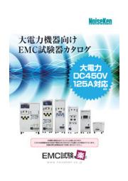 大電力機器向けEMC試験器カタログ 表紙画像