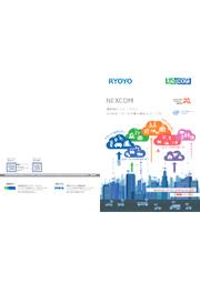 NEXCOM 目的別ソリューション 製品カタログ 表紙画像