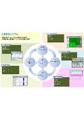 生産管理システムを活用した電子基板製造 表紙画像