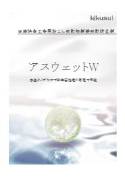 石綿除去工事用 粉じん飛散抑制兼飛散防止剤『アスウェットW』 表紙画像