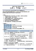ゴム表面の改質に効果を発揮! 「1液性、防汚セラミック塗料」/MFC TRB180