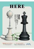 アルファ・ラバル ソリューション事例集『here』 No.37