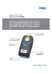多成分ガス検知警報器『Dräger X-act 7000』 表紙画像