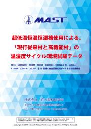 『MASTハードンプレート』サイクル湿潤の耐食性試験データ 表紙画像