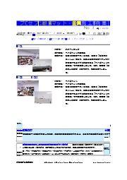 《プロセブン耐震金具・マット 施工事例集 No.8》 民間病院での施工事例(7)総務・倉庫 表紙画像