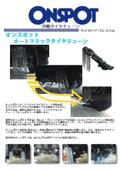 ONSPOT製品カタログ