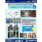 高温水ブラスト洗浄工法『エコロビーム工法』 表紙画像