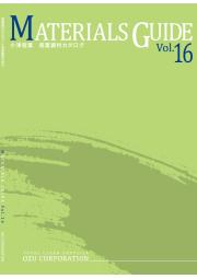 産業資材カタログ『MATERIALS GUIDE Vol.16』 表紙画像
