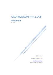 ハードウェア不要Windows認証ソフト『GAuthLogon』 表紙画像