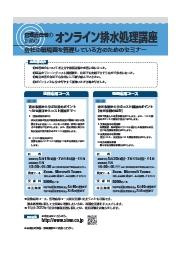 オンライン 排水処理講座 法律・管理応用コース 表紙画像