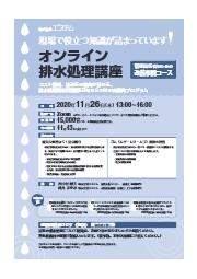 オンライン 排水処理講座 改善事例コース 表紙画像