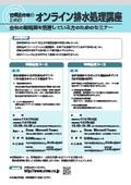 オンライン排水処理講座 法律・管理応用コース 表紙画像