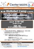!Center名古屋_2月 BizRobo!Camp
