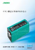 空気イオンカウンター『NT-C101A』
