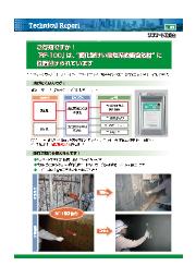 【資料】『RF-100』は、固化型けい酸塩系表面含浸材に位置付け 表紙画像