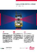 日々より多くの墨出し作業を実現する建設用トータルステーション『Leica iCON iCR80』