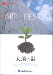補強土工法 テールアルメ工法 表紙画像