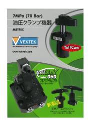【総合カタログ】7MPa(70Bar) 油圧クランプ機器(VEKTEK社製) 表紙画像