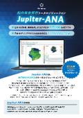 船内騒音解析トータルソリューション『Jupiter-ANA』【日本海事協会、造船各社、東海大学との共同開発】