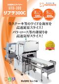 3D定量スライサー『NTD-300 リブラ300C』 表紙画像