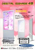 大画面液晶ディスプレイ『デジタルサイネージ49』