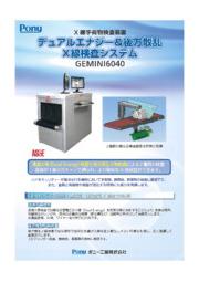 X線手荷物検査装置 デュアルエナジー&後方散乱X線検査システム/Gemini6040 表紙画像