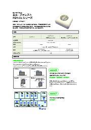 森林浴消臭器『ミニ・フォレスト PEM-01シリーズ』 表紙画像