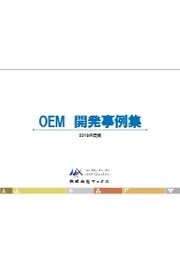 化粧品OEM 開発事例集 表紙画像