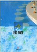 学校用・競技用 FRP(強化プラスチック)製プール