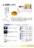光造形(Rapid Prototyping・3Dプリンター造型)