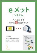 ヘルメットで熱中症危険度を可視化!eメット IoTモデル