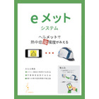 ヘルメットで熱中症危険度を可視化!eメット IoTモデル 表紙画像
