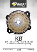 イタリア OMPI エアクラッチ/ブレーキ KBシリーズ