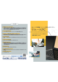 美品リユースパソコン(中古PC)カタログ