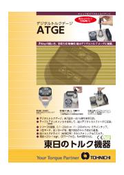東日 微小デジタルトルクゲージATGEシリーズ製品カタログ 表紙画像