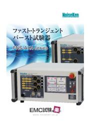 ファスト・トランジェント/バースト試験機 FNS‐AX4 series 表紙画像