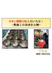 チタン深絞り加工のいろは ~燕器工の技術を公開~ 表紙画像