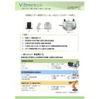 無線振動センサ『Vibnexus』 表紙画像