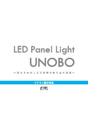 LEDパネルライト『ウノボ』導入事例 表紙画像