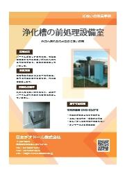 【汚水臭の臭い対策】浄化槽の前処理設備室 表紙画像