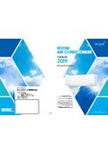 エアコン 『渡辺パイプオリジナル ルームエアコンカタログ2019』イノベーション、スタイリッシュ、寒冷地モデル、換気扇、部材まで 表紙画像