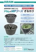【金検対応!】『MPフーズざるカゴ』製品カタログ【食品工場・食品製造機械の異物混入対策に!】