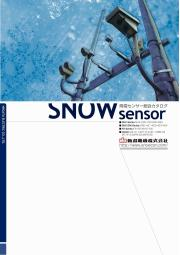 降雪センサー総合カタログ 表紙画像