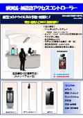 『額測温・顔認識アクセスコントローラー』製品資料