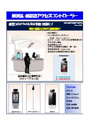 『額測温・顔認識アクセスコントローラー』製品資料 表紙画像