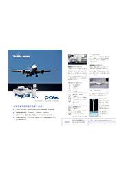 航空宇宙業界向け!自動裁断機P-CAM120C 表紙画像