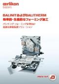BALINITおよびBALITHERM 効率的・生産的なフォーミング加工 表紙画像