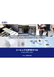 『RFIDラベル製品ラインアップ、印字サービス紹介資料』 表紙画像