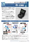 勤怠管理システム用打刻収集端末『BT-2300』カタログ